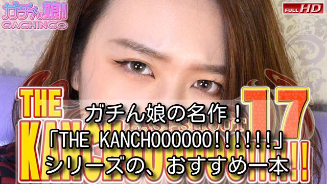ガチん娘の名作!THE KANCHOOOOOOシリーズの、おすすめ一本(スカトロ無修正動画PICKUP)